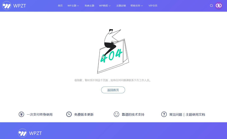WordPress如何调用主题的404.php模板来返回404错误信息? (https://www.yunsxr.com/) WordPress开发教程 第1张