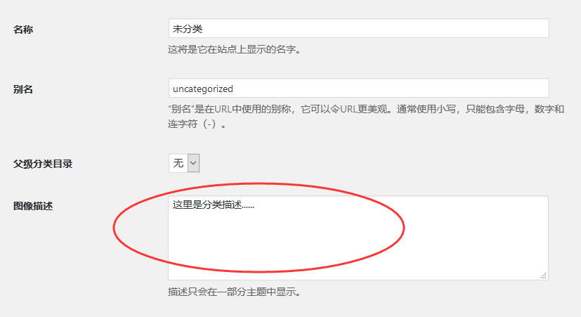 调用WordPress分类描述和去除WordPress分类描述P标签 (https://www.yunsxr.com/) WordPress开发教程 第1张