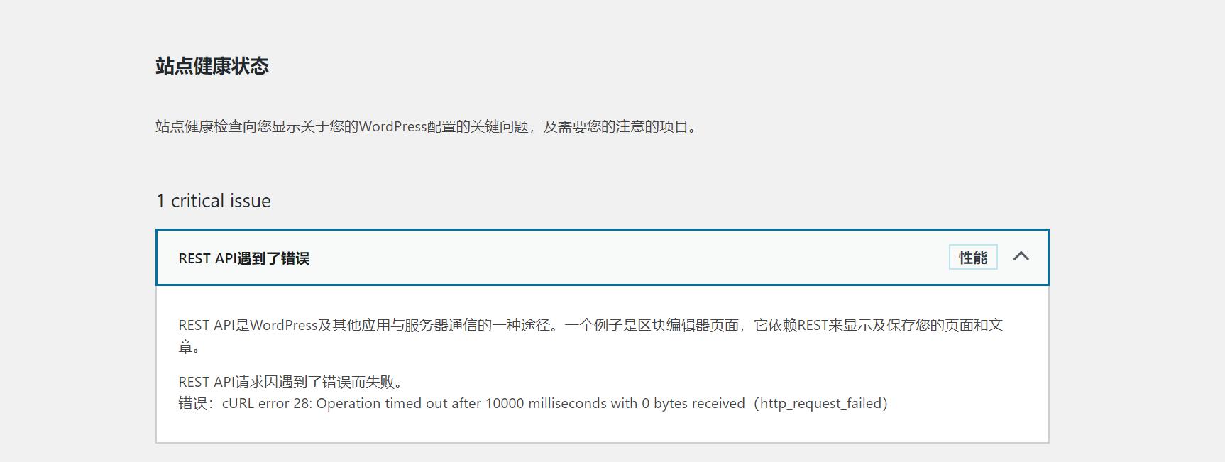 WordPress站点健康提示遇到错误如何解决? (https://www.yunsxr.com/) WordPress基础教程 第1张