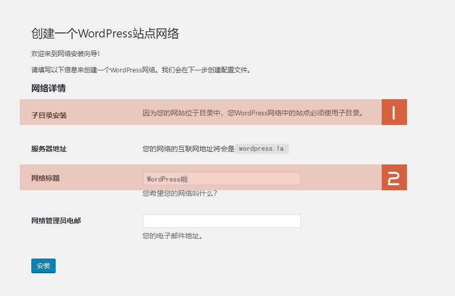 WordPress如何搭建多站点配置? (https://www.yunsxr.com/) WordPress入门 第1张