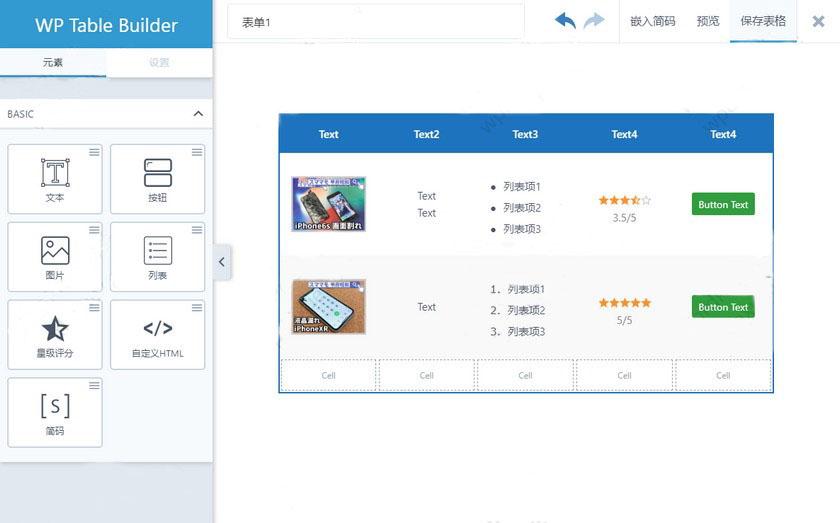 简单好用的表格生成器WordPress插件 WP Table Builder (https://www.yunsxr.com/) WordPress插件 第1张