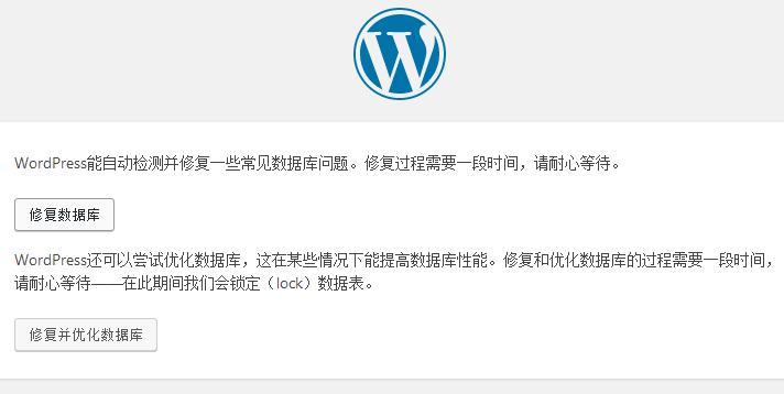 WordPress自带数据库修复和优化工具 (https://www.yunsxr.com/) WordPress基础教程 第1张