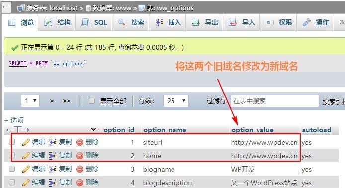 更换WordPress网站域名步骤 (https://www.yunsxr.com/) WordPress基础教程 第6张