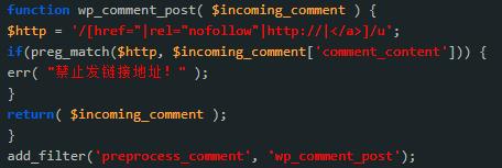 如何解决WordPress被群发垃圾评论? (https://www.yunsxr.com/) WordPress开发教程 第2张