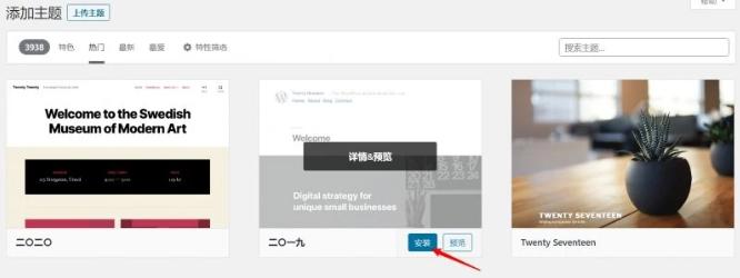 WordPress主题安装方法有哪些? (https://www.yunsxr.com/) WordPress入门 第2张