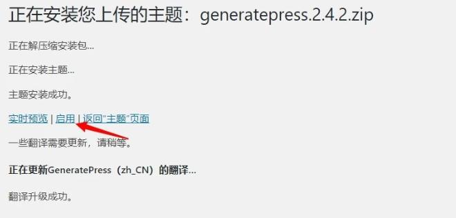 WordPress主题安装方法有哪些? (https://www.yunsxr.com/) WordPress入门 第6张