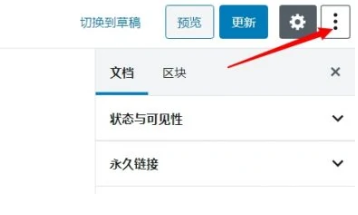 如何禁用WordPress古腾堡编辑器全屏模式? (https://www.yunsxr.com/) WordPress基础教程 第2张