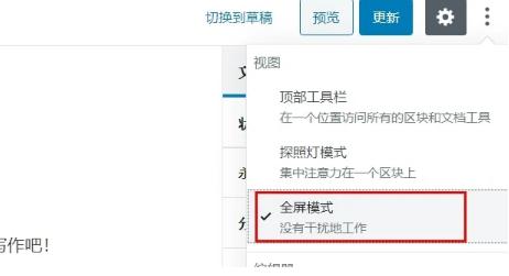 如何禁用WordPress古腾堡编辑器全屏模式? (https://www.yunsxr.com/) WordPress基础教程 第3张