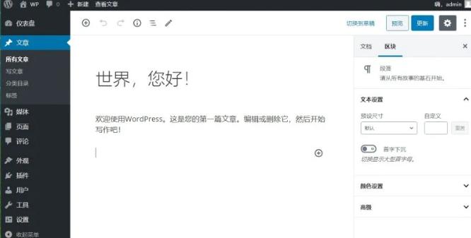 如何禁用WordPress古腾堡编辑器全屏模式? (https://www.yunsxr.com/) WordPress基础教程 第4张