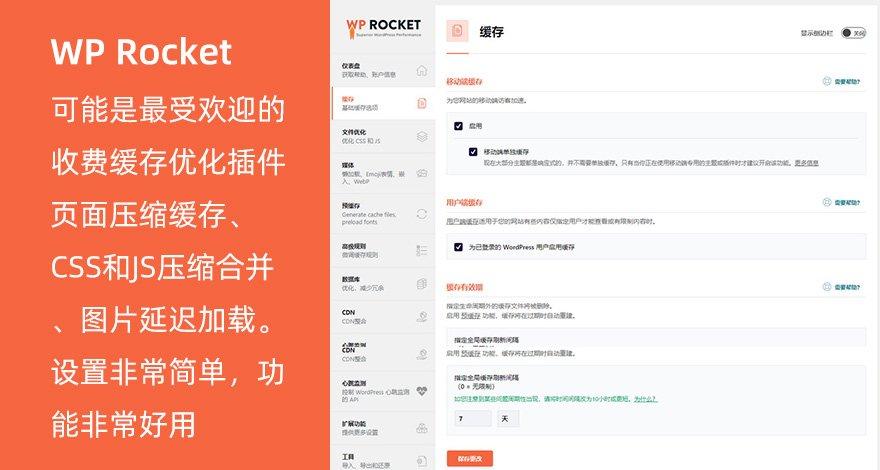 缓存优化WordPress插件WP Rocket (https://www.yunsxr.com/) WordPress插件 第1张