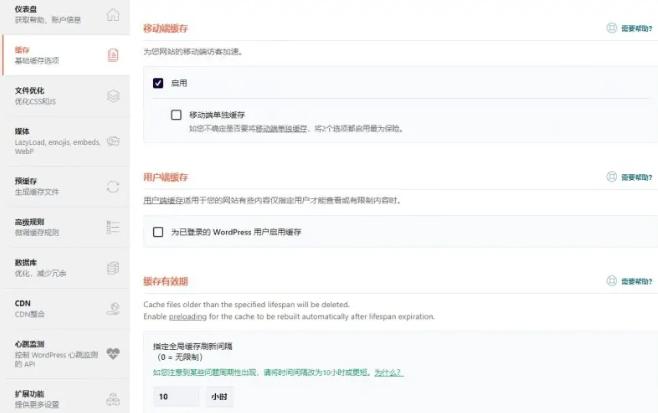 缓存优化WordPress插件WP Rocket (https://www.yunsxr.com/) WordPress插件 第2张