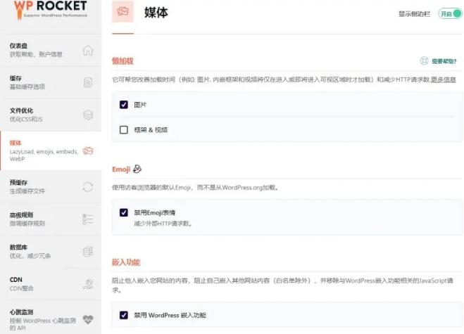 缓存优化WordPress插件WP Rocket (https://www.yunsxr.com/) WordPress插件 第4张