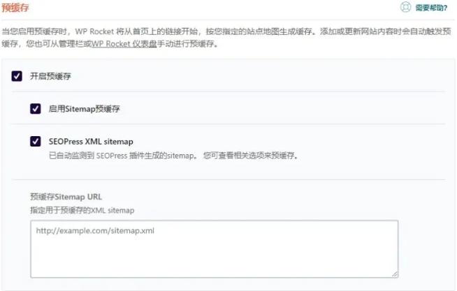 缓存优化WordPress插件WP Rocket (https://www.yunsxr.com/) WordPress插件 第5张