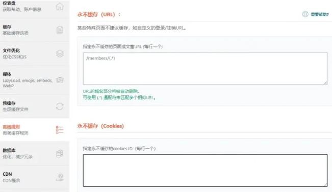 缓存优化WordPress插件WP Rocket (https://www.yunsxr.com/) WordPress插件 第6张