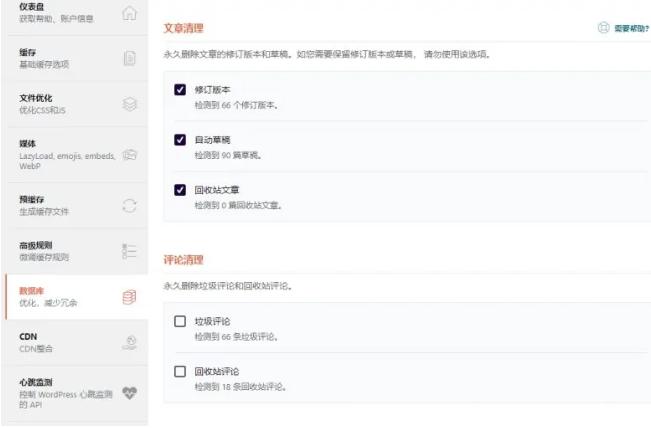缓存优化WordPress插件WP Rocket (https://www.yunsxr.com/) WordPress插件 第7张
