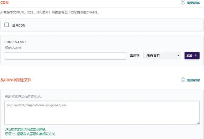 缓存优化WordPress插件WP Rocket (https://www.yunsxr.com/) WordPress插件 第8张