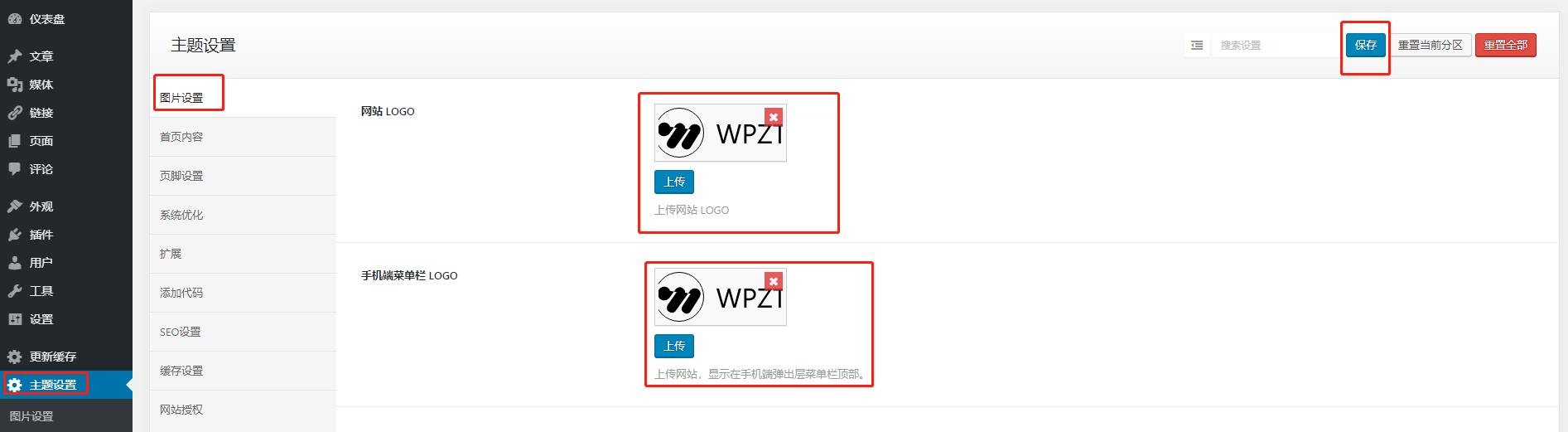wpzt-infopro主题使用教程 (https://www.yunsxr.com/) WordPress教程 第6张