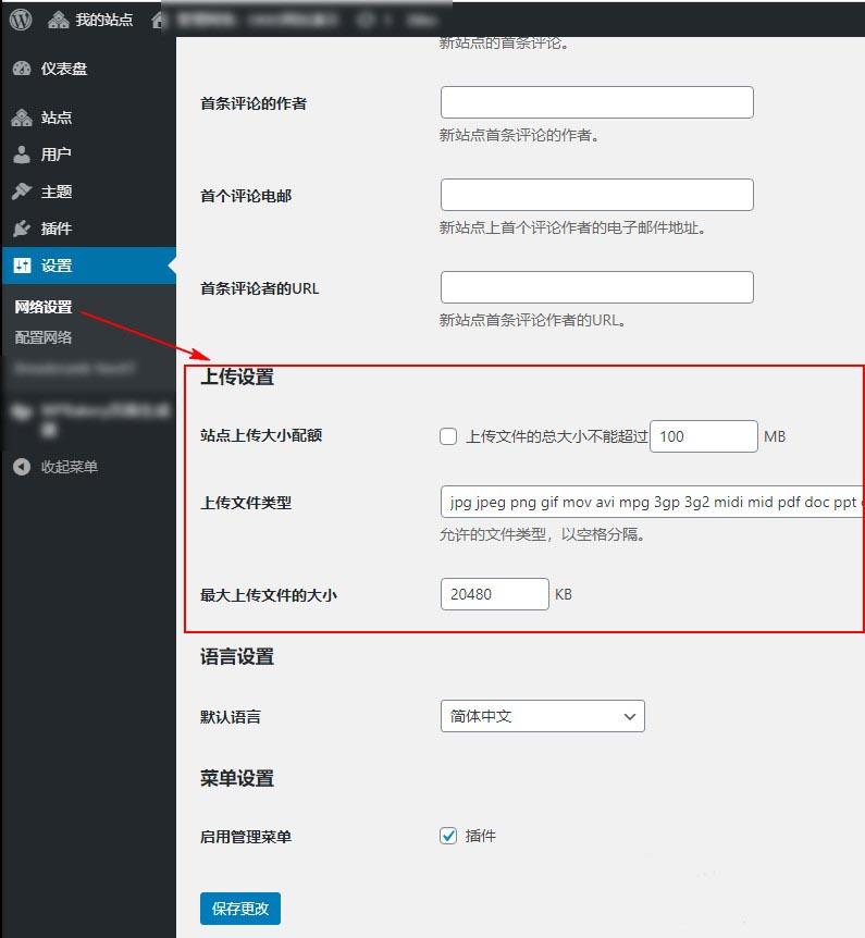 如何修改WordPress多站点网络可上传文件的类型及大小? (https://www.yunsxr.com/) WordPress基础教程 第1张
