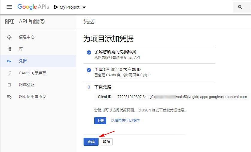 WordPress无法发送邮件时,该如何使用Gmail配置SMTP发送邮件 (https://www.yunsxr.com/) WordPress基础教程 第12张