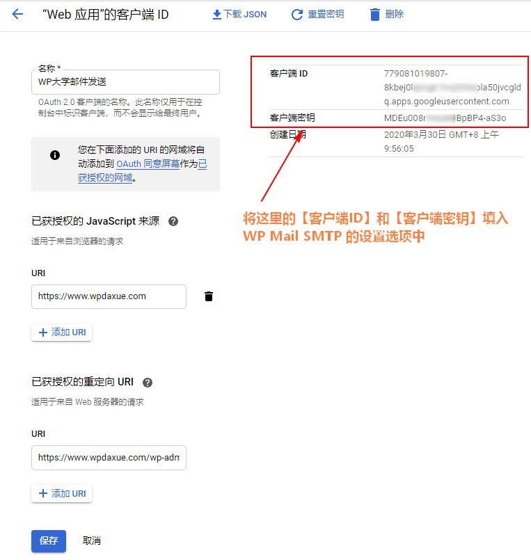 WordPress无法发送邮件时,该如何使用Gmail配置SMTP发送邮件 (https://www.yunsxr.com/) WordPress基础教程 第14张