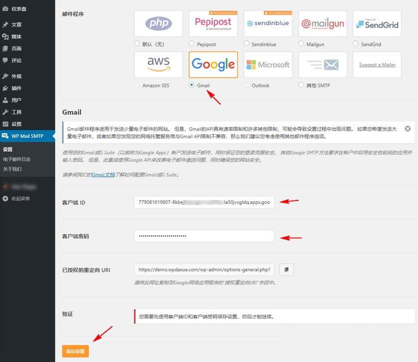 WordPress无法发送邮件时,该如何使用Gmail配置SMTP发送邮件 (https://www.yunsxr.com/) WordPress基础教程 第15张