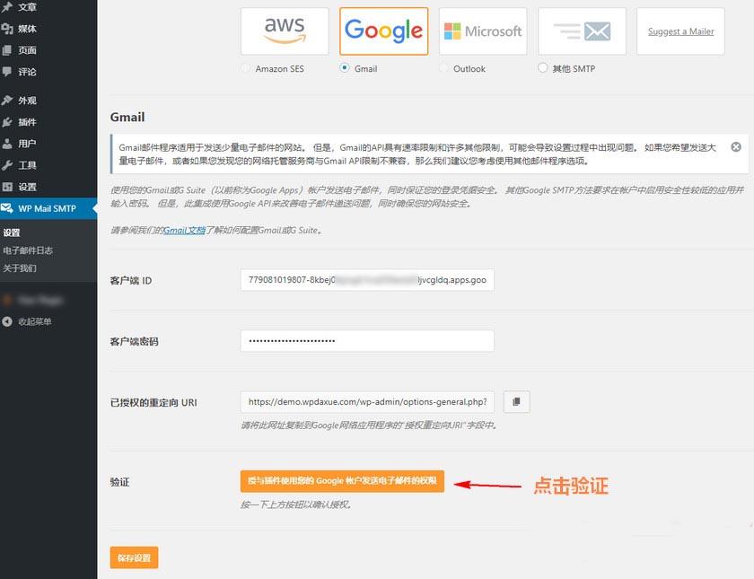 WordPress无法发送邮件时,该如何使用Gmail配置SMTP发送邮件 (https://www.yunsxr.com/) WordPress基础教程 第16张