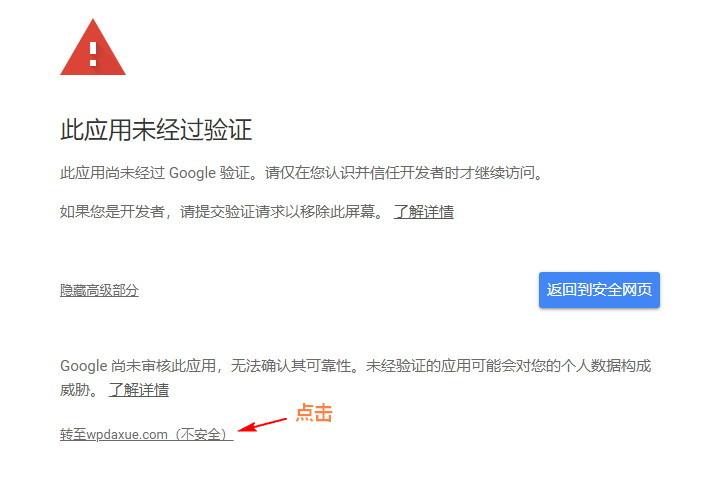 WordPress无法发送邮件时,该如何使用Gmail配置SMTP发送邮件 (https://www.yunsxr.com/) WordPress基础教程 第19张