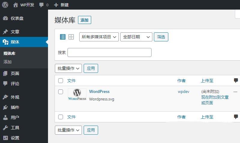 将SVG图片安全上传到WordPress网站的方法 (https://www.yunsxr.com/) WordPress入门 第2张