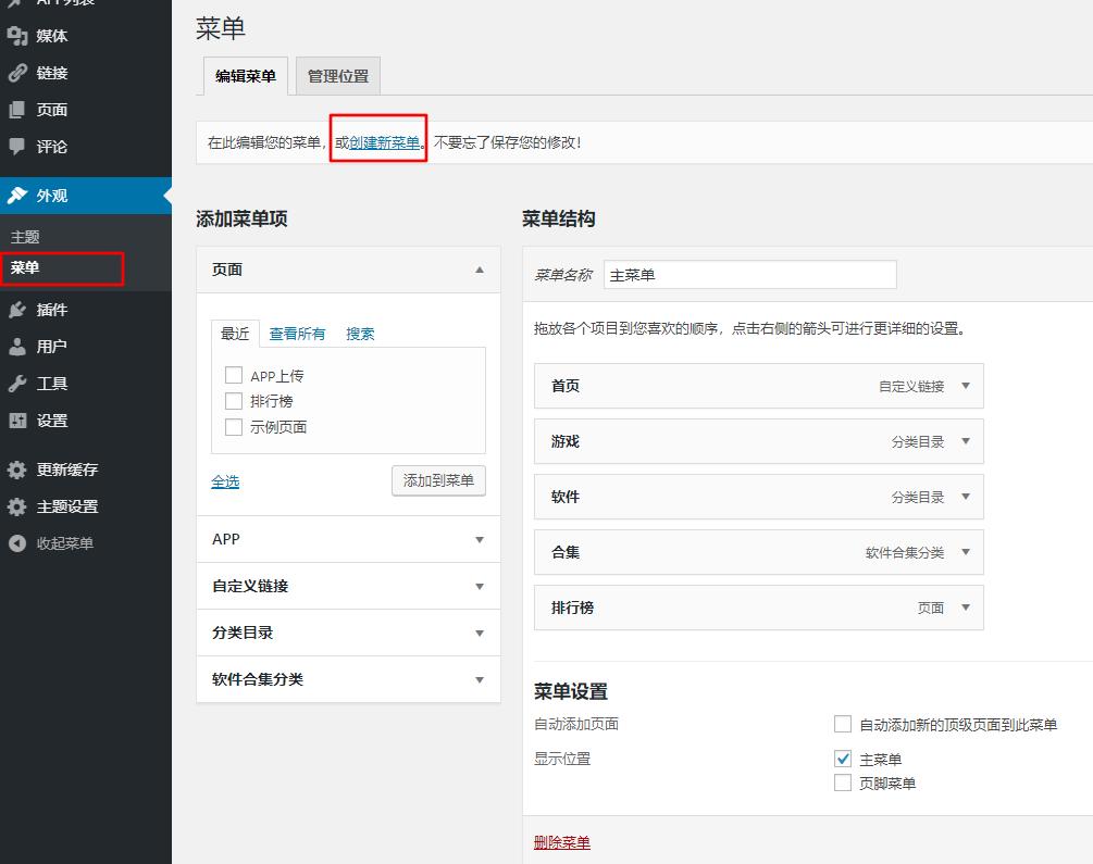 wpzt-appro主題使用教程 (https://www.yunsxr.com/) WordPress教程 第2张