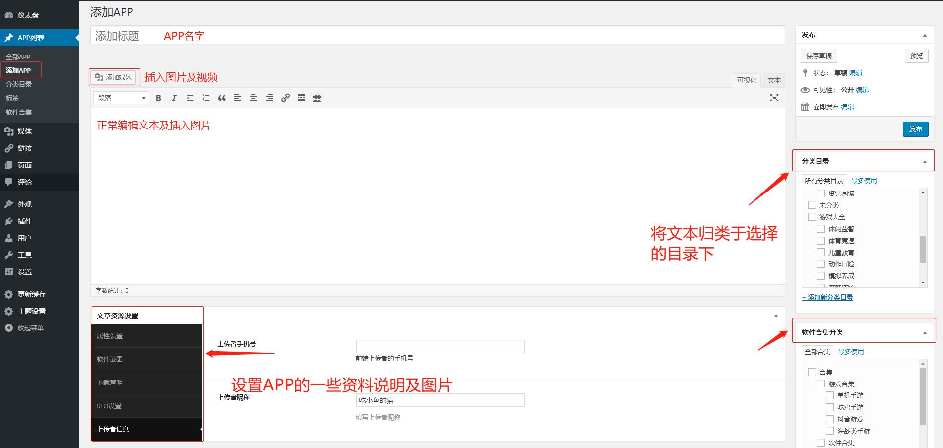 wpzt-appro主題使用教程 (https://www.yunsxr.com/) WordPress教程 第6张