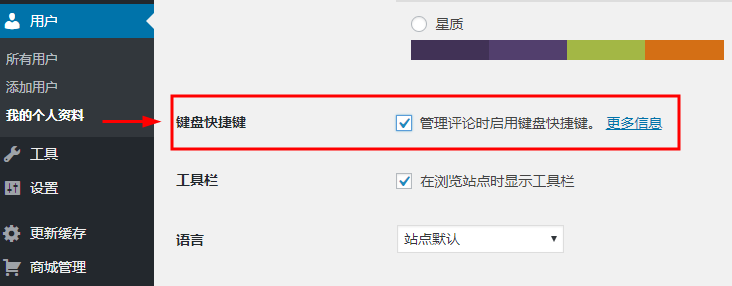 WordPress网站使用最多的键盘快捷键 (https://www.yunsxr.com/) WordPress入门 第1张