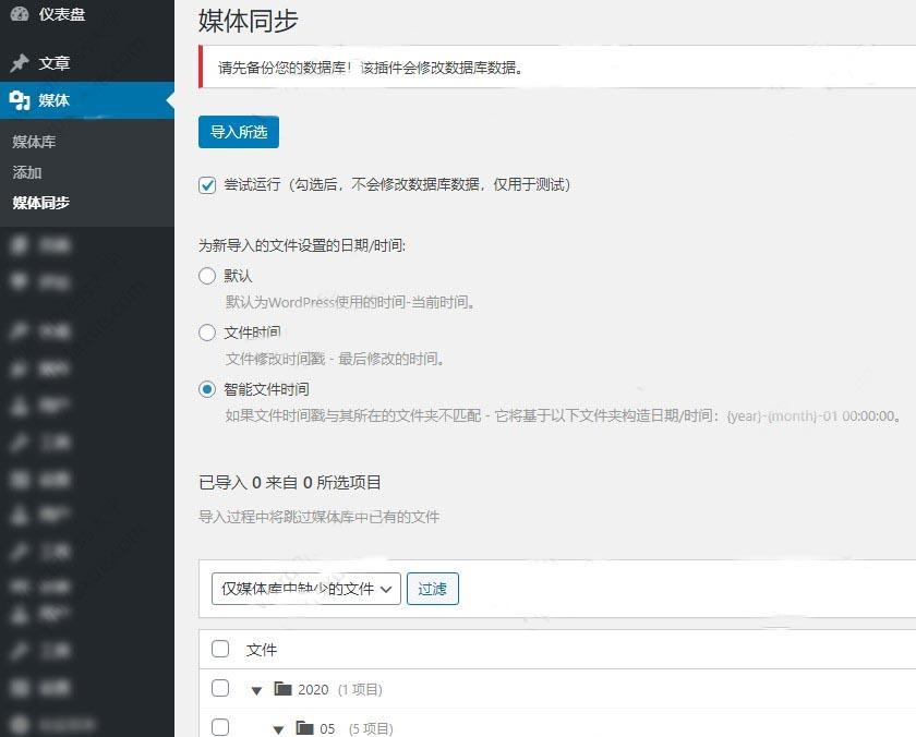 WordPress 插件Media Sync如何将FTP上传的图片导入到媒体库? (https://www.yunsxr.com/) WordPress插件 第2张