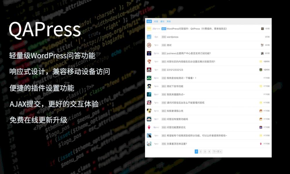 QAPress 轻量级WordPress问答插件 (https://www.yunsxr.com/) WordPress插件 第1张