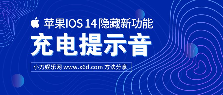 苹果IOS14修改充电提示音
