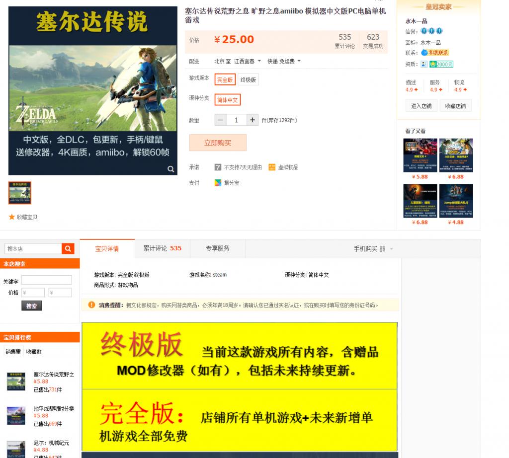 网站收费游戏/要钱游戏/steam游戏/包含全dlc/mod修改器破解打包下载3样【包更新】