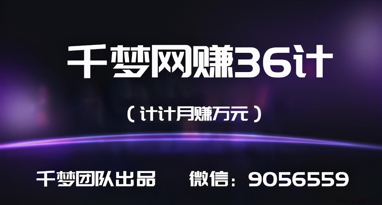 千梦网赚36计第十五计:抖音擦边小号玩法,全自动月入10万