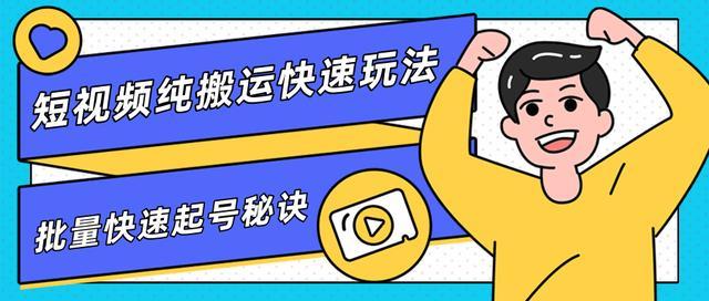 柚子团队内部课程,短视频纯搬运快速玩法,批量快速起号的秘诀