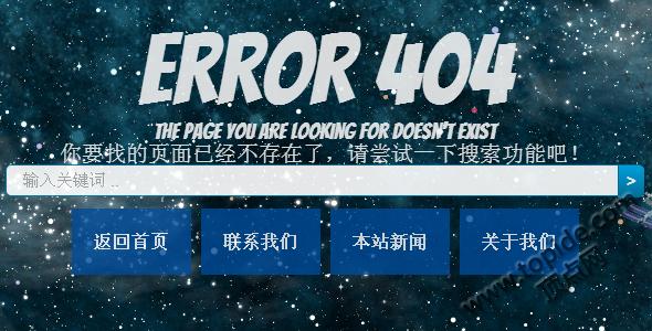 Lost in Space – 迷失空间 精美404错误页面动态效果代码