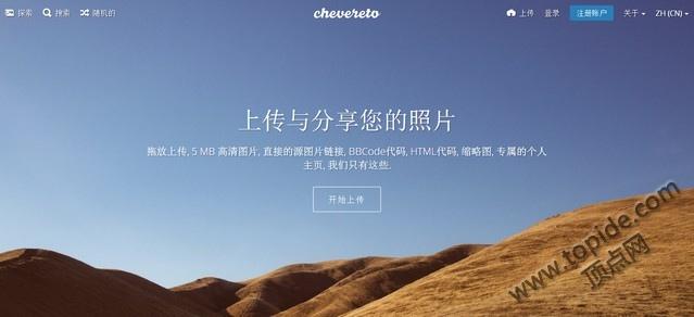 Chevereto.v3.6.8 – 国外经典图床程序商业破解版[当前最新版]