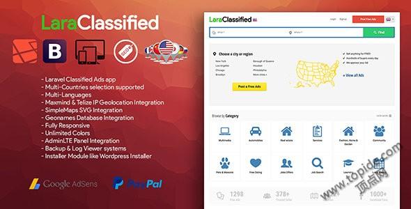 LaraClassified v1.4.4 – PHP分类广告程序