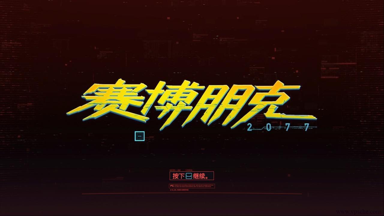 赛博朋克2077 免安装中文语音版v1.0.3