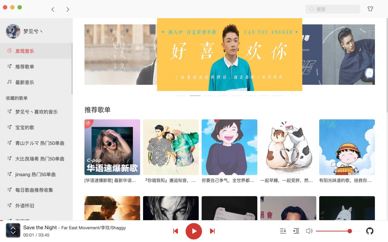 基于Vue2、Vue-CLI3的高仿网易云mac客户端播放器(PC) Online Music Player