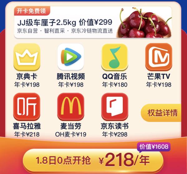 #8日开售#京东PLUS超级联名卡,218元买1得8还送2.5kg JJ级车厘子