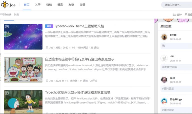 免费Typecho博客主题–joe_theme