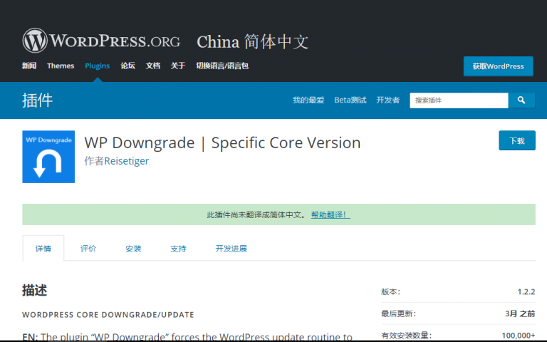 WordPress插件–WP Downgrade可回滚WP程序到任意版本