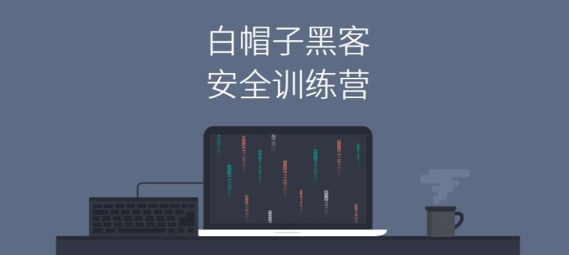 "Web安全工程师-网易""白帽子黑客""训练营"