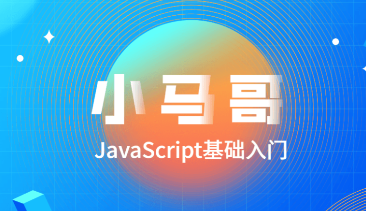 小马哥JavaScript基础入门