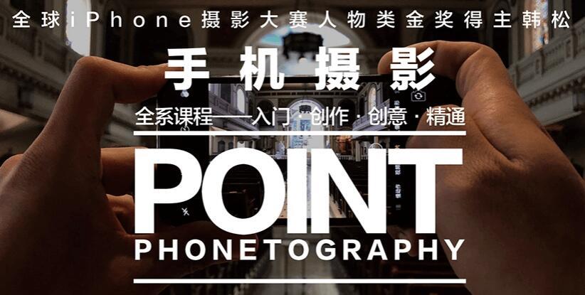 韩松手机摄影课:入门到创作