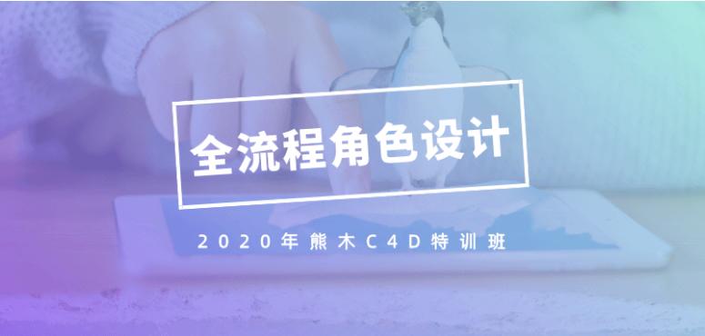 2020年熊木C4D角色设计班教