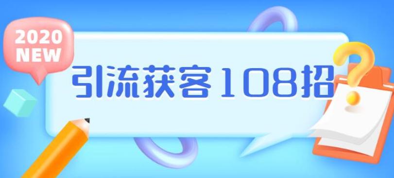 实体店引流获客108招营销案例讲解[完结课]